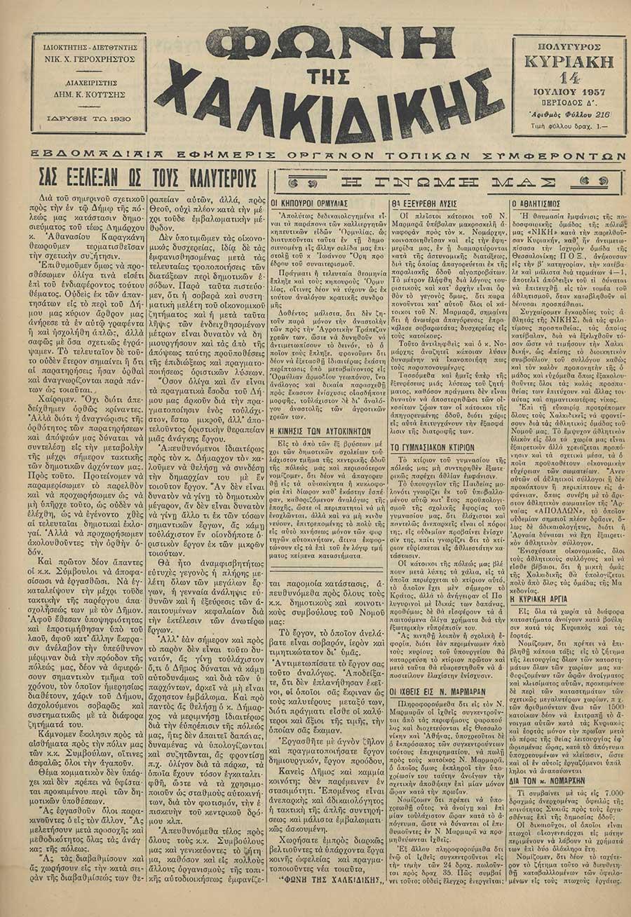 Φωνή της Χαλκιδικής 14-07-57 Αρ. Φύλλου 216