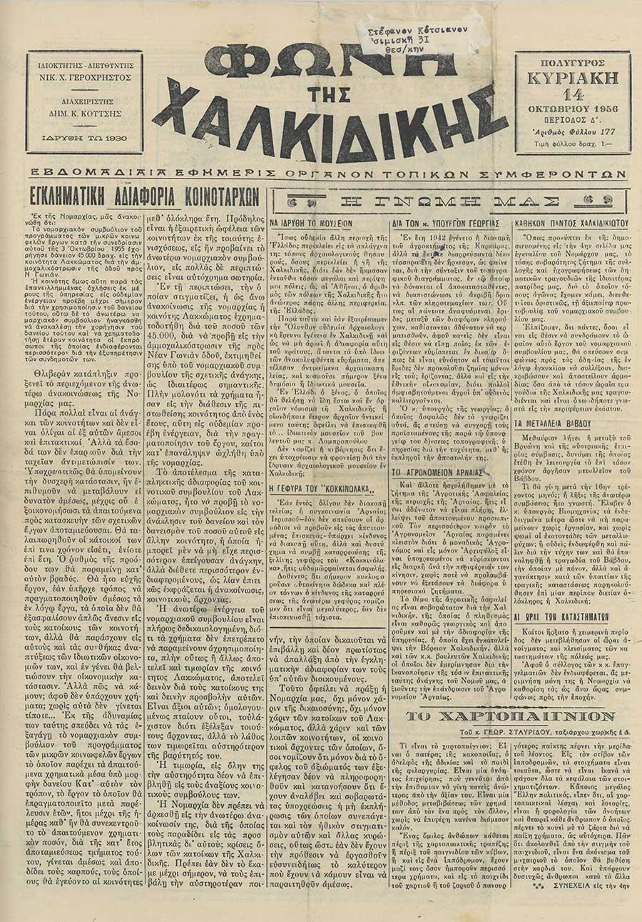 Φωνή της Χαλκιδικής 14-10-56 Αρ. Φύλλου 177