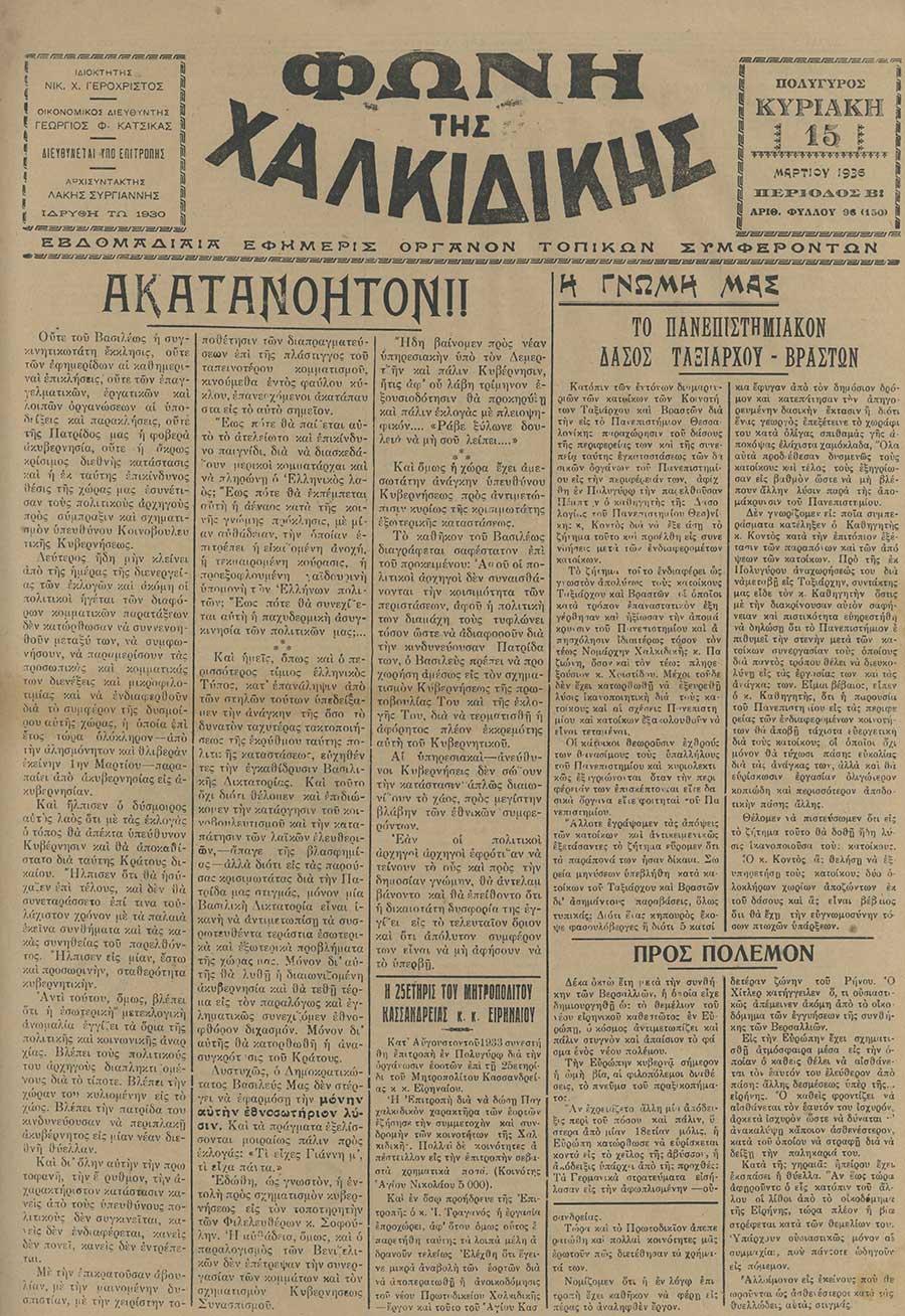 Φωνή της Χαλκιδικής 15-03-36 Αρ. Φύλλου 96 (150)