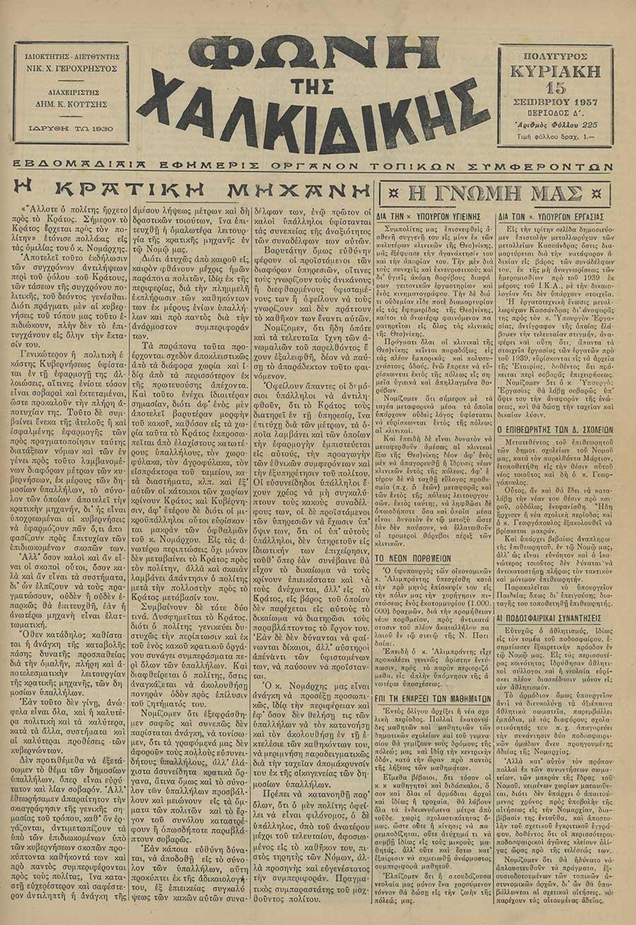 Φωνή της Χαλκιδικής 15-09-57 Αρ. Φύλλου 225