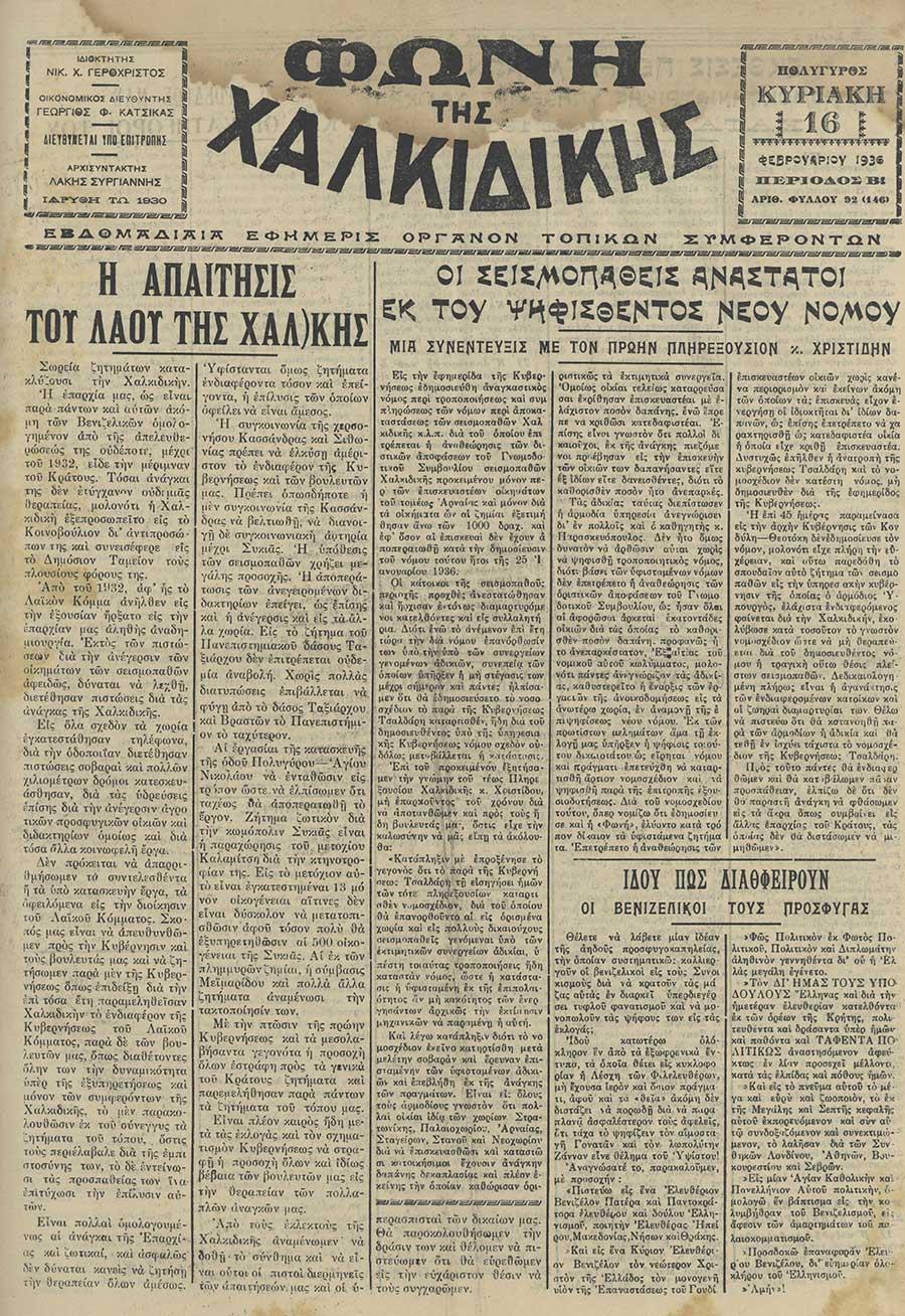 Φωνή της Χαλκιδικής 16-02-36 Αρ. Φύλλου 92 (146)