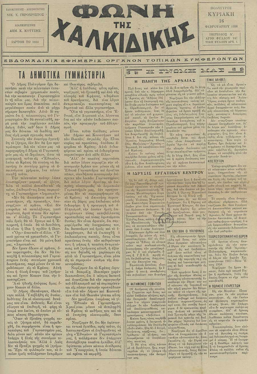 Φωνή της Χαλκιδικής 16-02-58 Αρ. Φύλλου 247