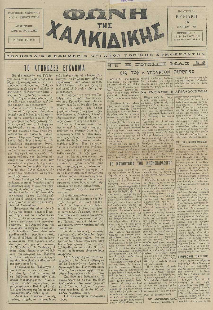 Φωνή της Χαλκιδικής 16-03-58 Αρ. Φύλλου 251