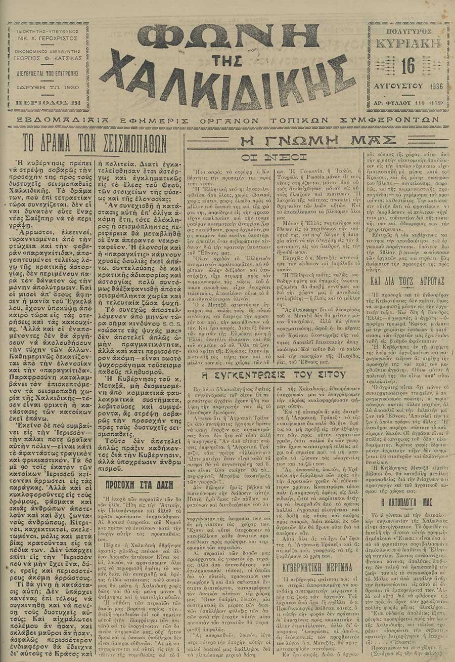 Φωνή της Χαλκιδικής 16-08-36 Αρ. Φύλλου 118 (172)