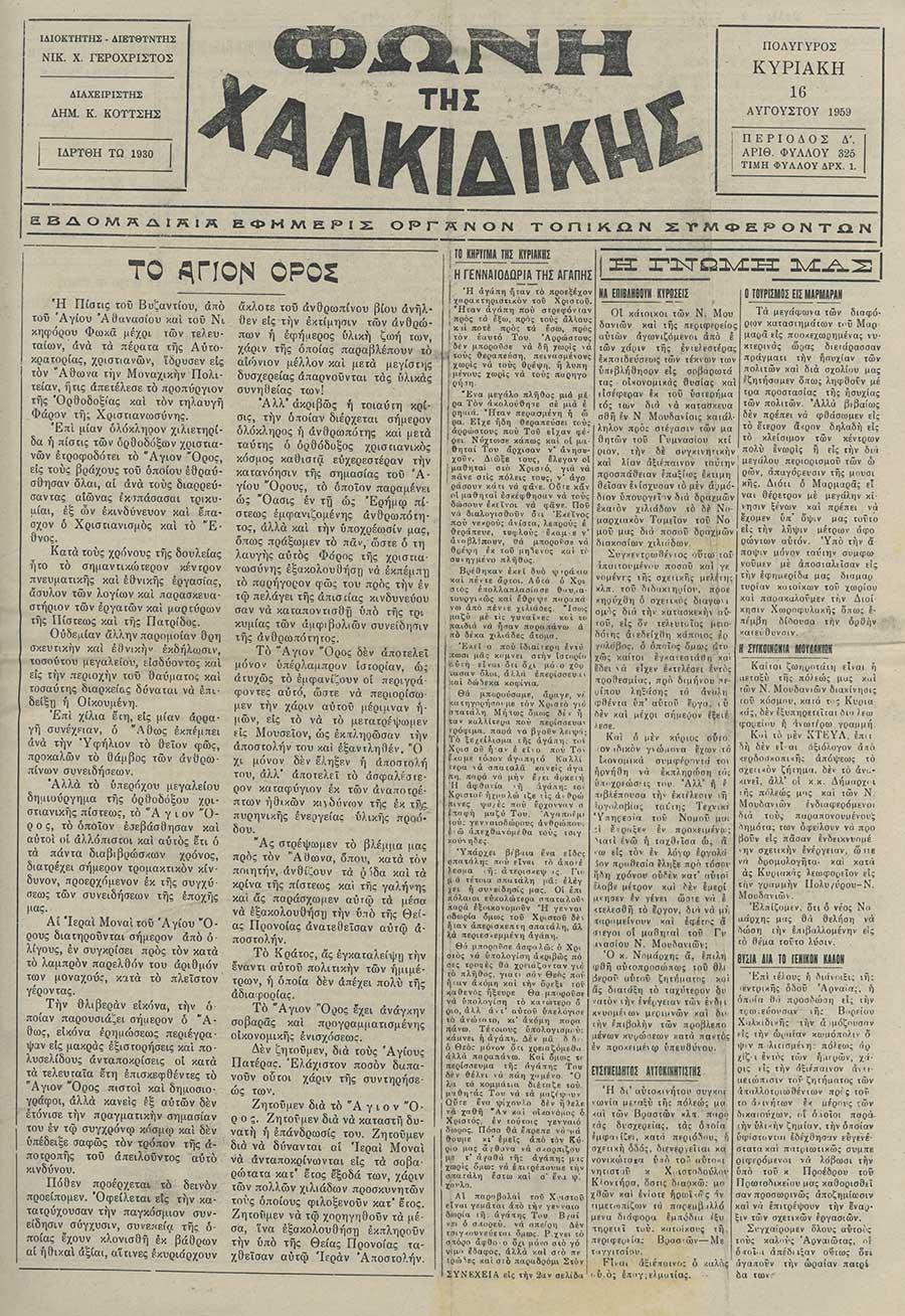Φωνή της Χαλκιδικής 16-08-59 Αρ. Φύλλου 325