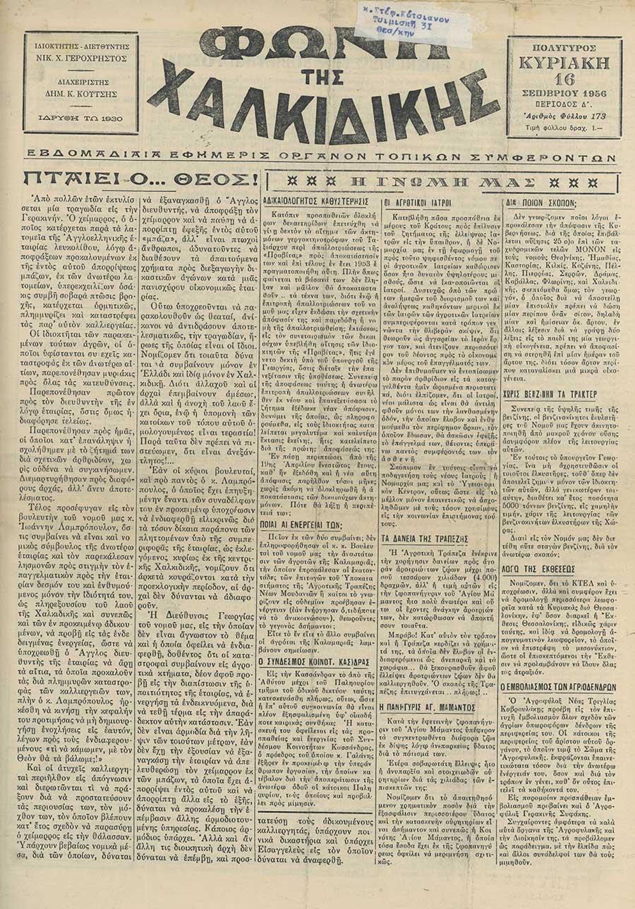 Φωνή της Χαλκιδικής 16-09-56 Αρ. Φύλλου 173