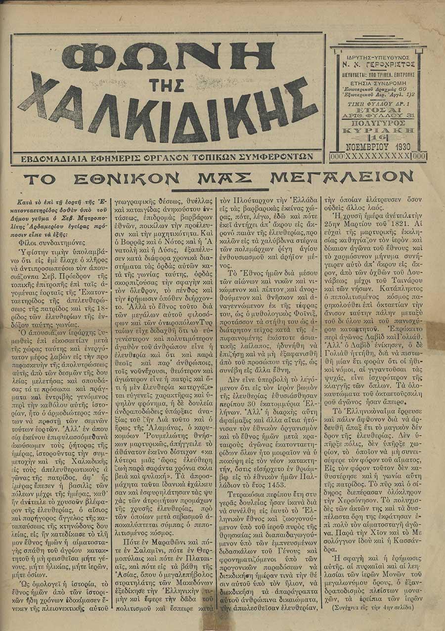 Φωνή της Χαλκιδικής 16-11-30 Αρ. Φύλλου 31