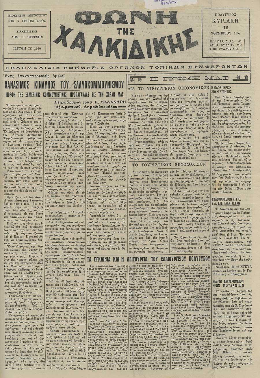 Φωνή της Χαλκιδικής 16-11-58 Αρ. Φύλλου 286