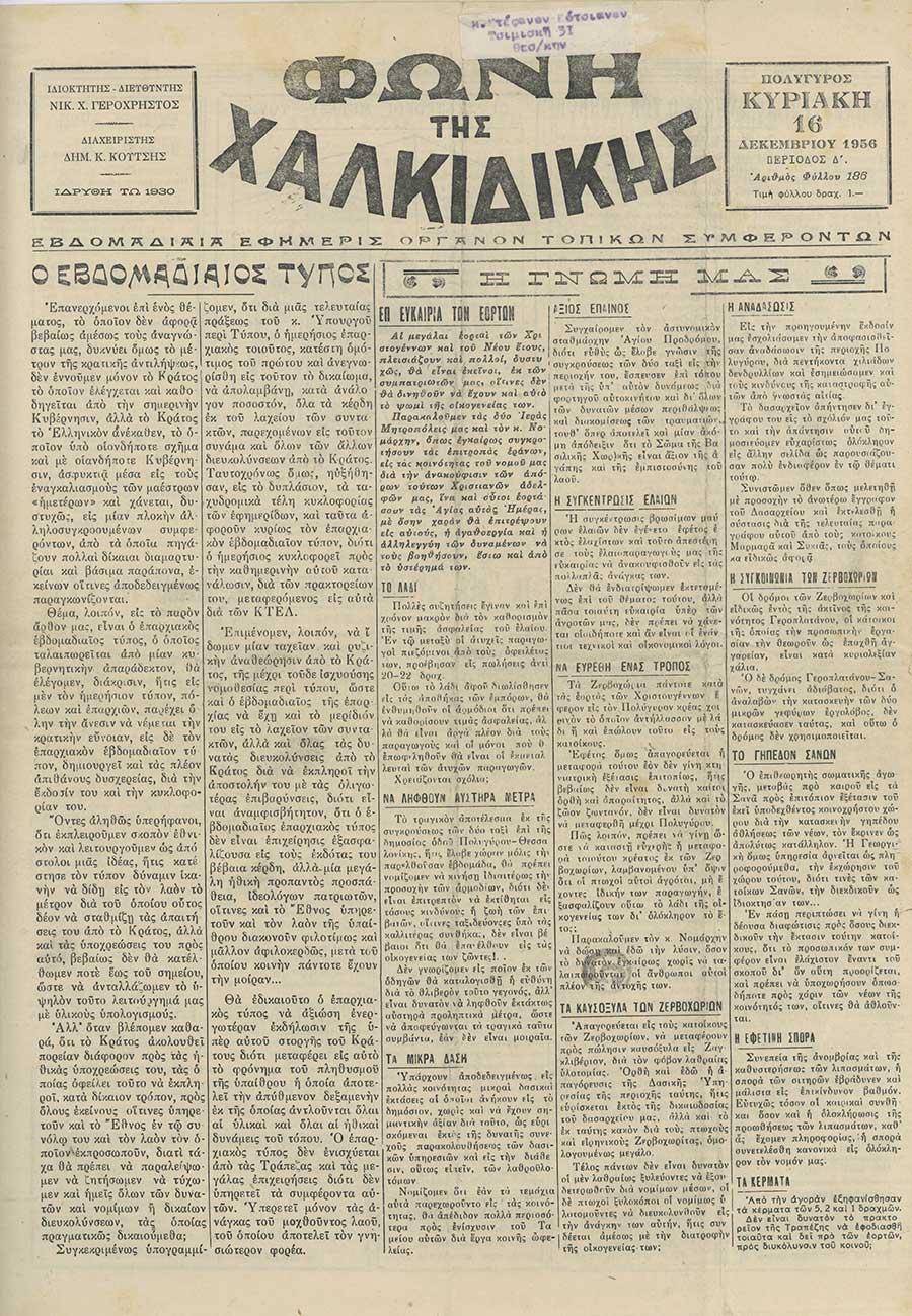 Φωνή της Χαλκιδικής 16-12-56 Αρ. Φύλλου 186