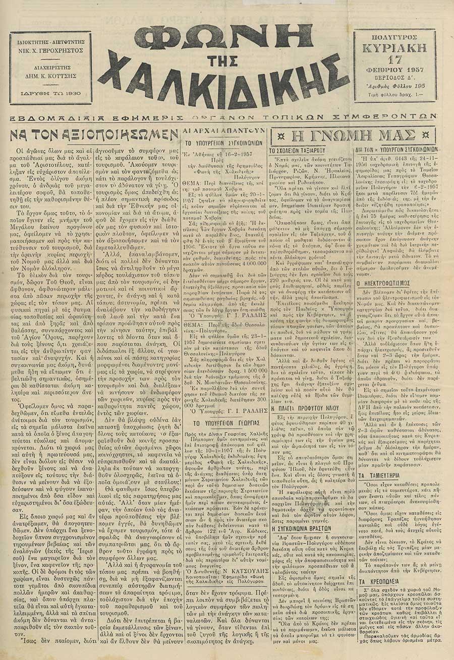 Φωνή της Χαλκιδικής 17-02-57 Αρ. Φύλλου 195