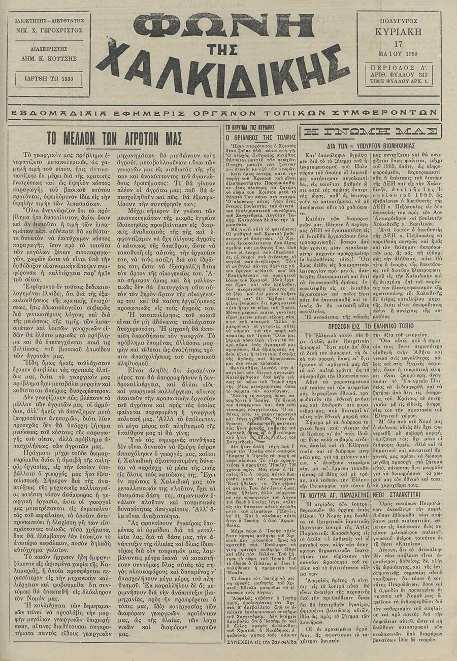 Φωνή της Χαλκιδικής 17-05-59 Αρ. Φύλλου 312