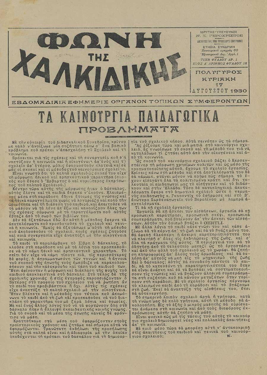 Φωνή της Χαλκιδικής 17-08-30 Αρ. Φύλλου 18