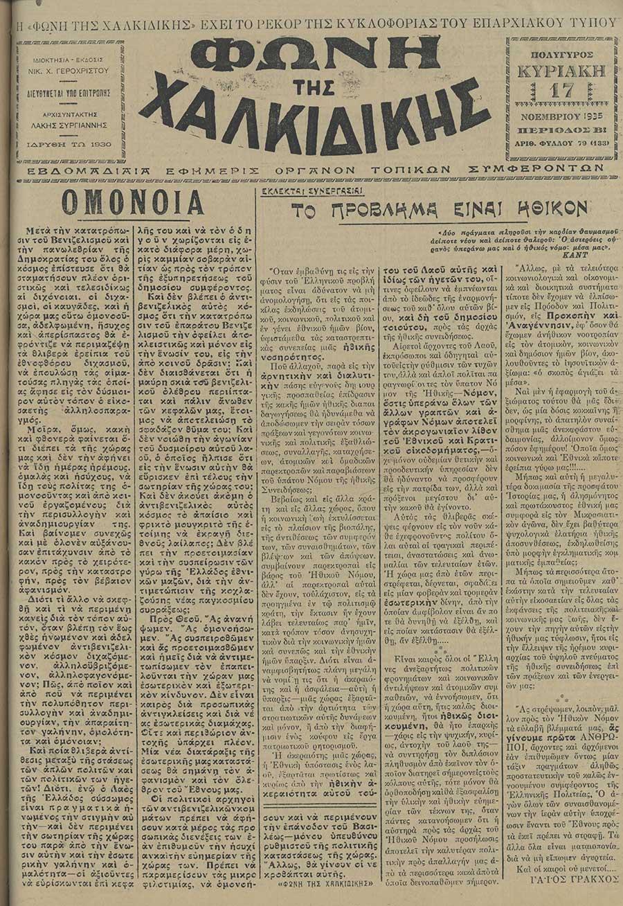 Φωνή της Χαλκιδικής 17-11-35 Αρ. Φύλλου 79 (133)