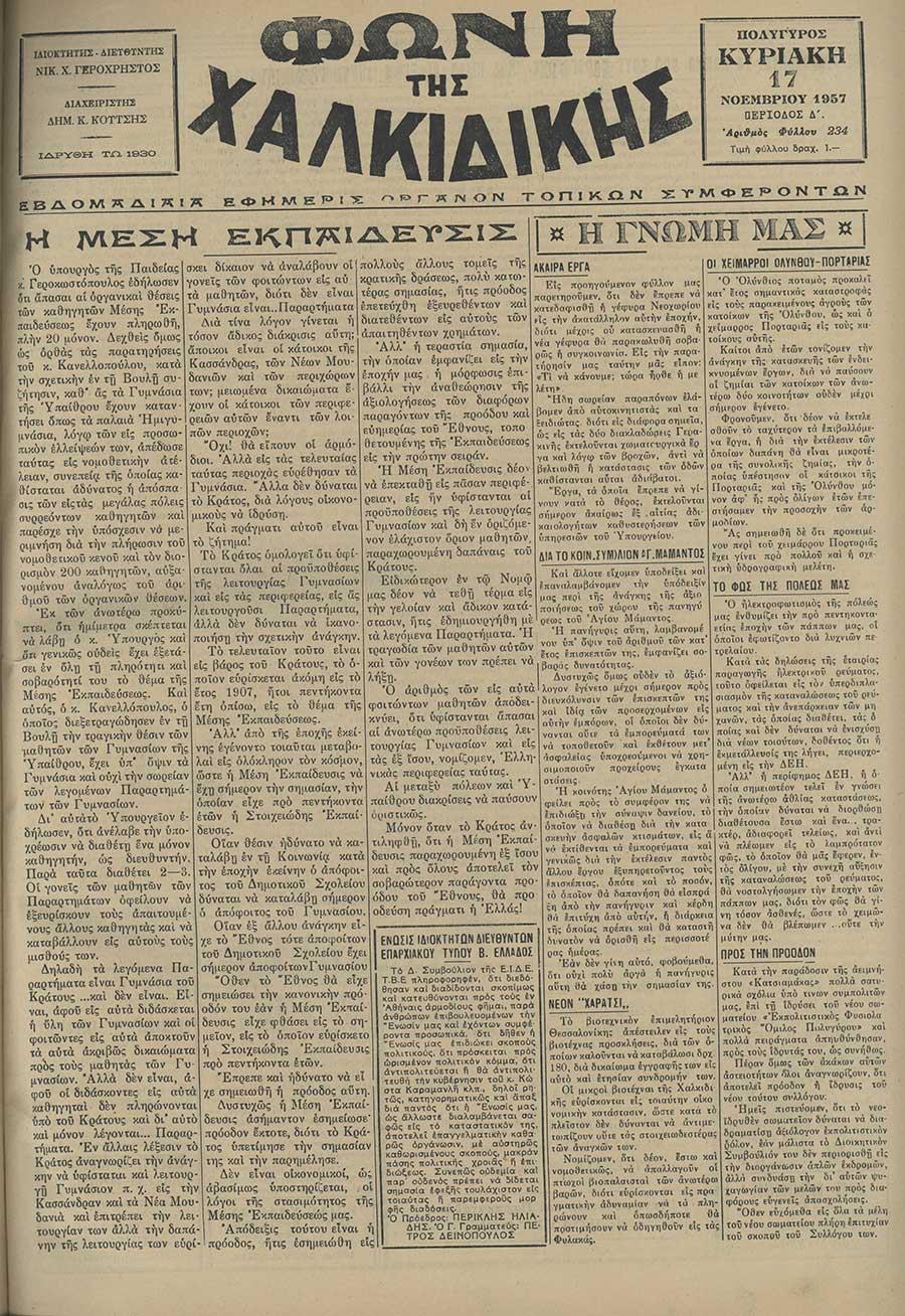 Φωνή της Χαλκιδικής 17-11-57 Αρ. Φύλλου 234