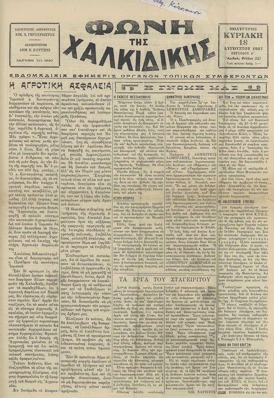 Φωνή της Χαλκιδικής 18-08-57 Αρ. Φύλλου 221
