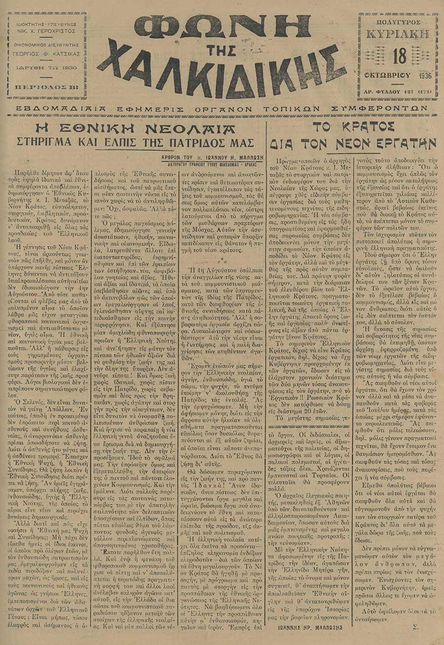 Φωνή της Χαλκιδικής 18-10-36 Αρ. Φύλλου 127 (171)