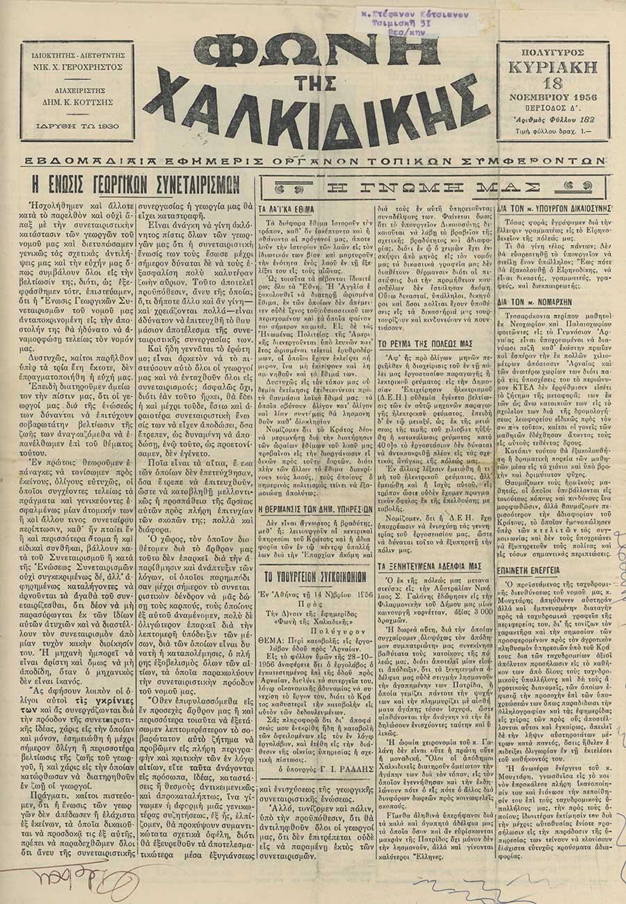 Φωνή της Χαλκιδικής 18-11-56 Αρ. Φύλλου 182