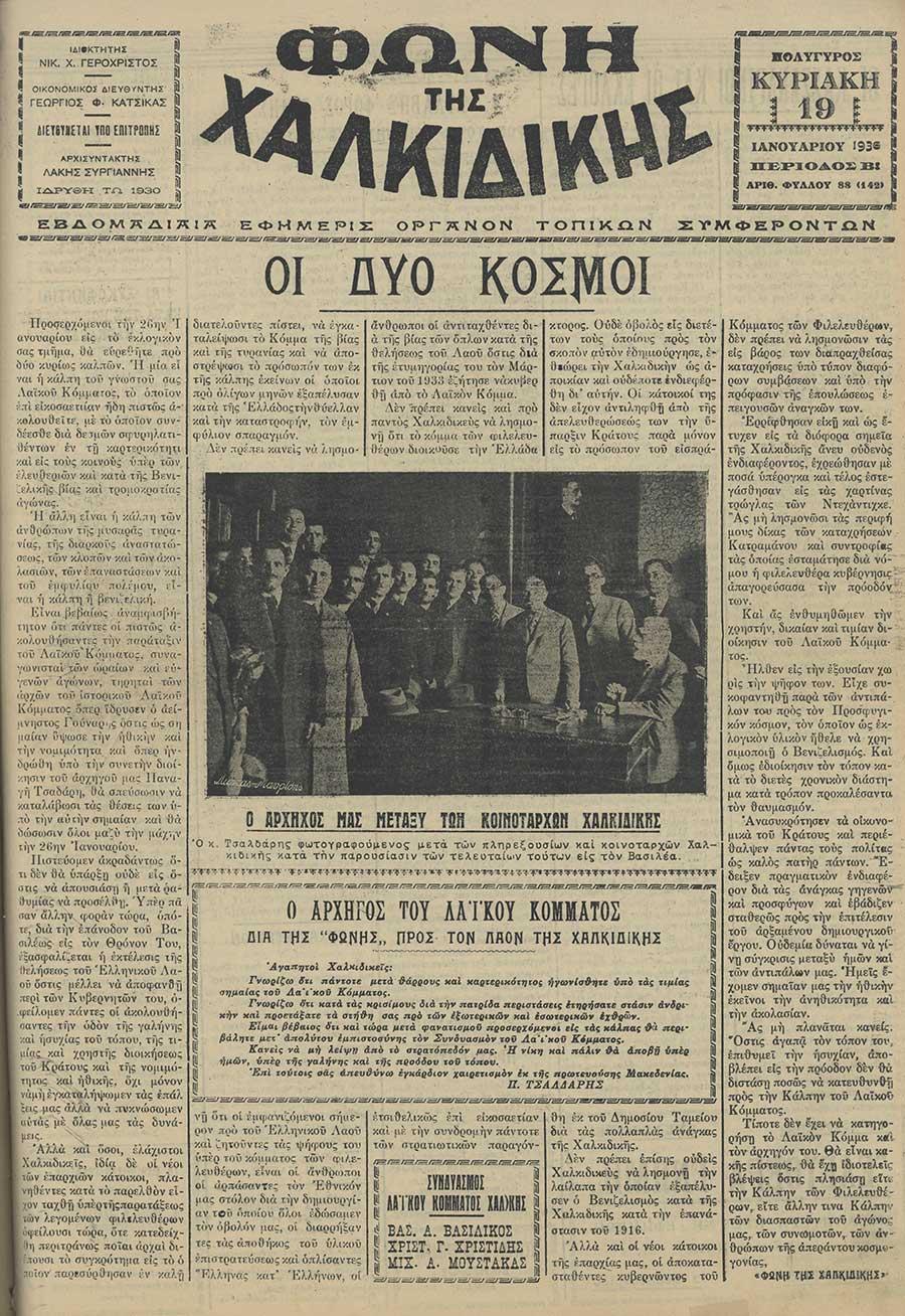 Φωνή της Χαλκιδικής 19-01-36 Αρ. Φύλλου 88 (142)