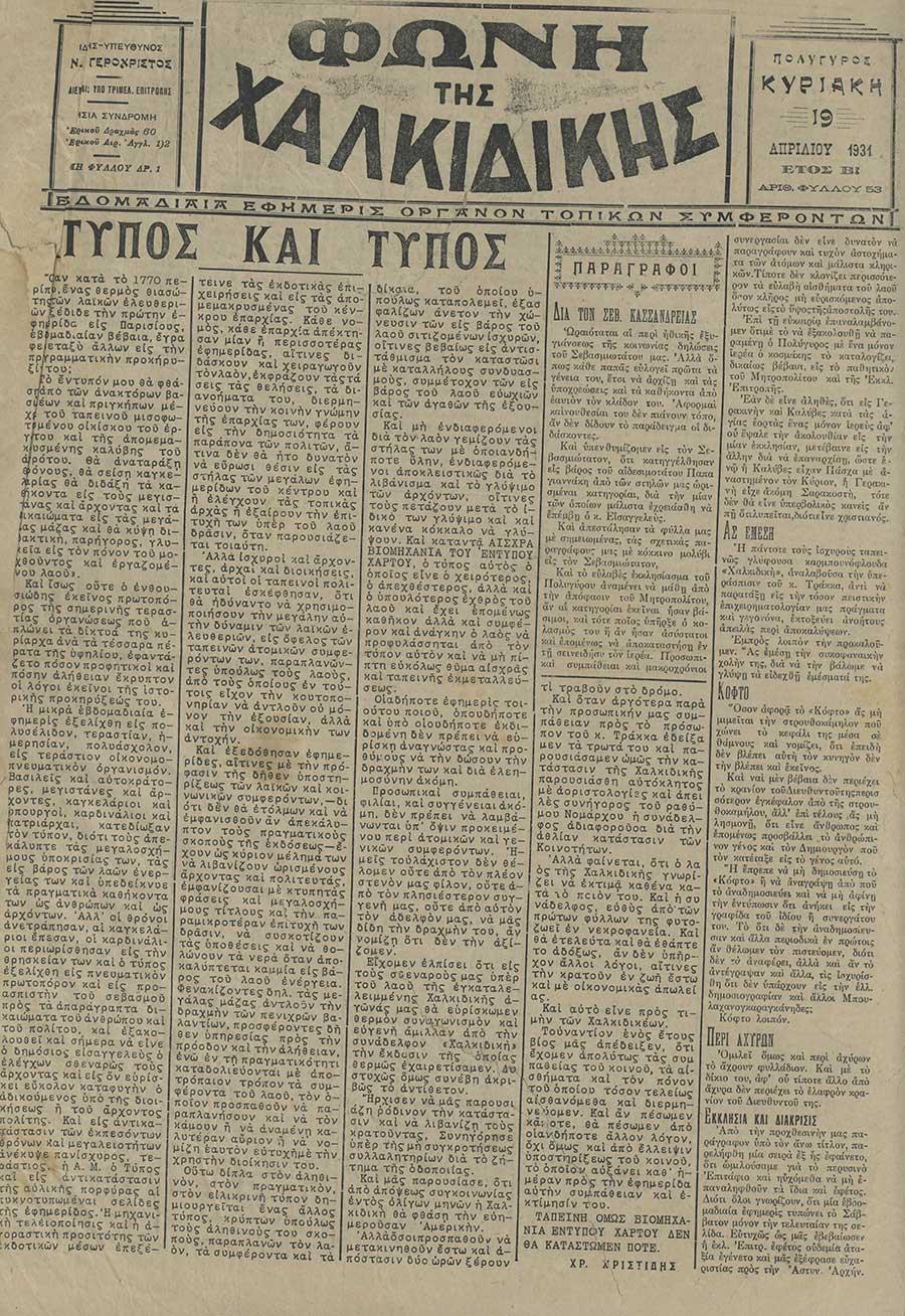 Φωνή της Χαλκιδικής 19-04-31 Αρ. Φύλλου 53