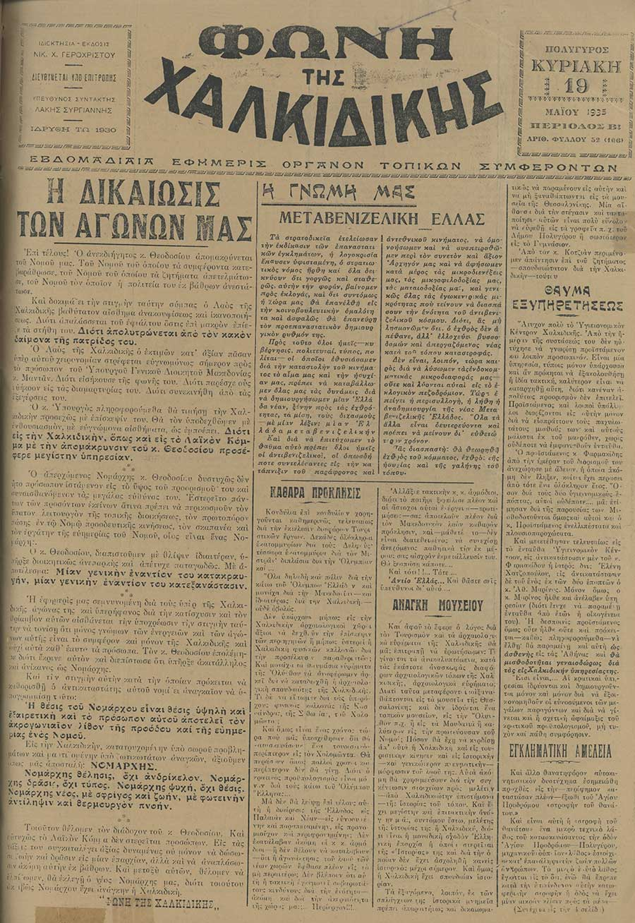 Φωνή της Χαλκιδικής 19-05-35 Αρ. Φύλλου 52 (106)