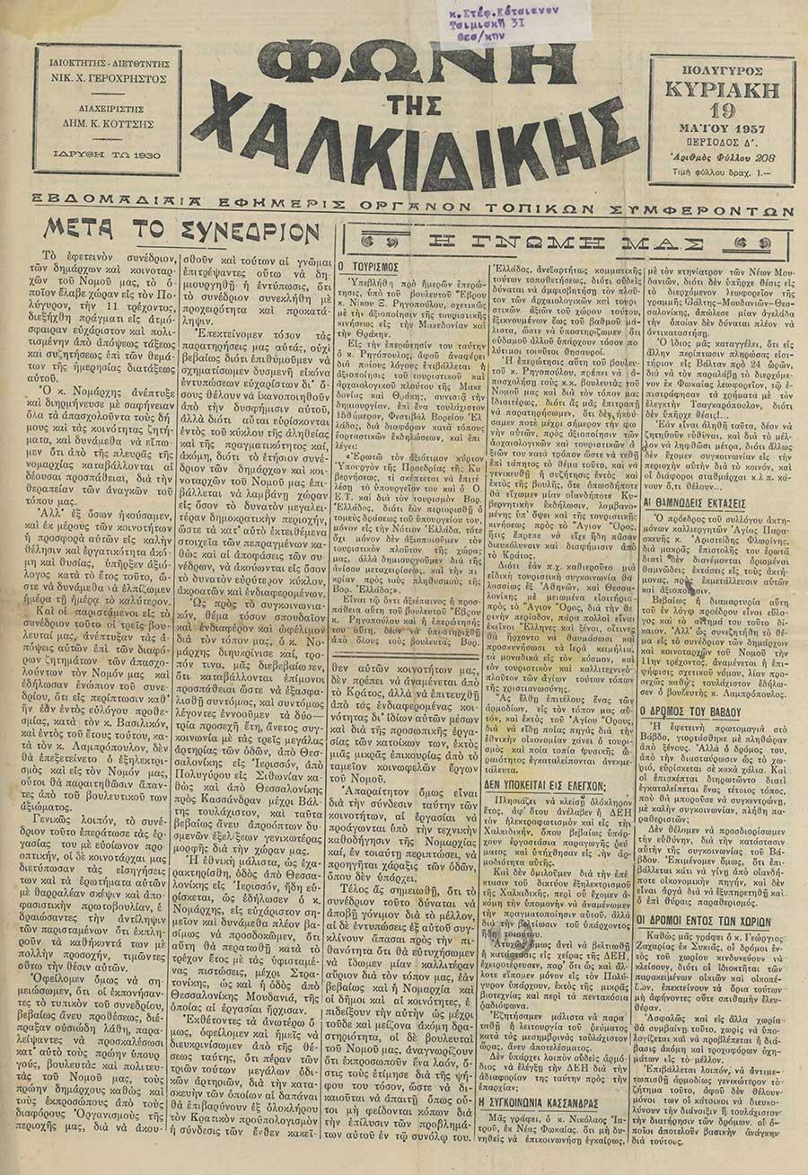 Φωνή της Χαλκιδικής 19-05-57 Αρ. Φύλλου 208