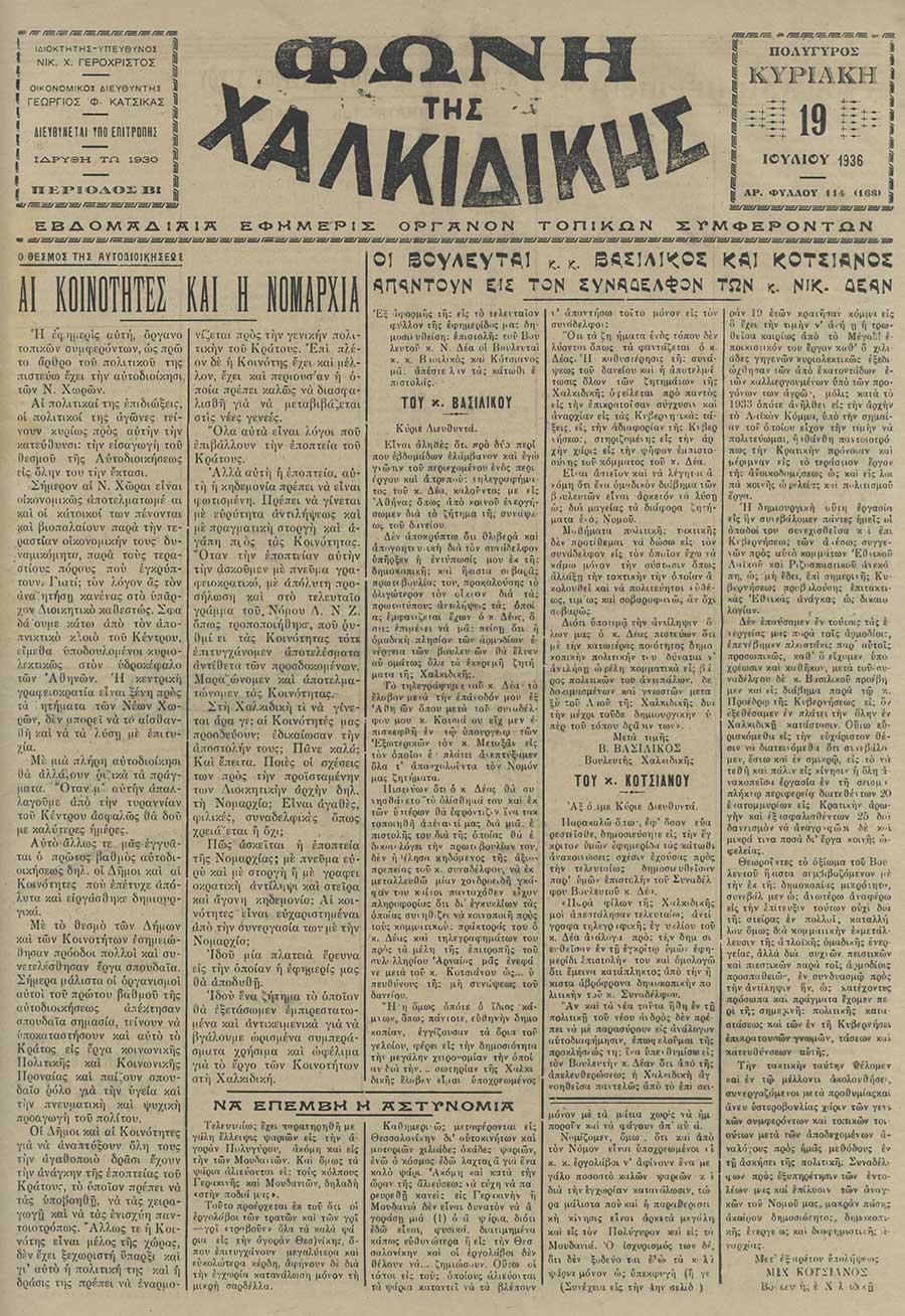 Φωνή της Χαλκιδικής 19-07-36 Αρ. Φύλλου 114 (168)