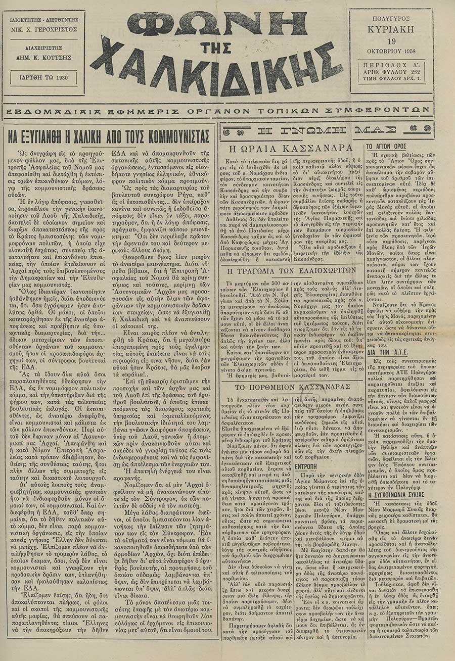 Φωνή της Χαλκιδικής 19-10-58 Αρ. Φύλλου 282