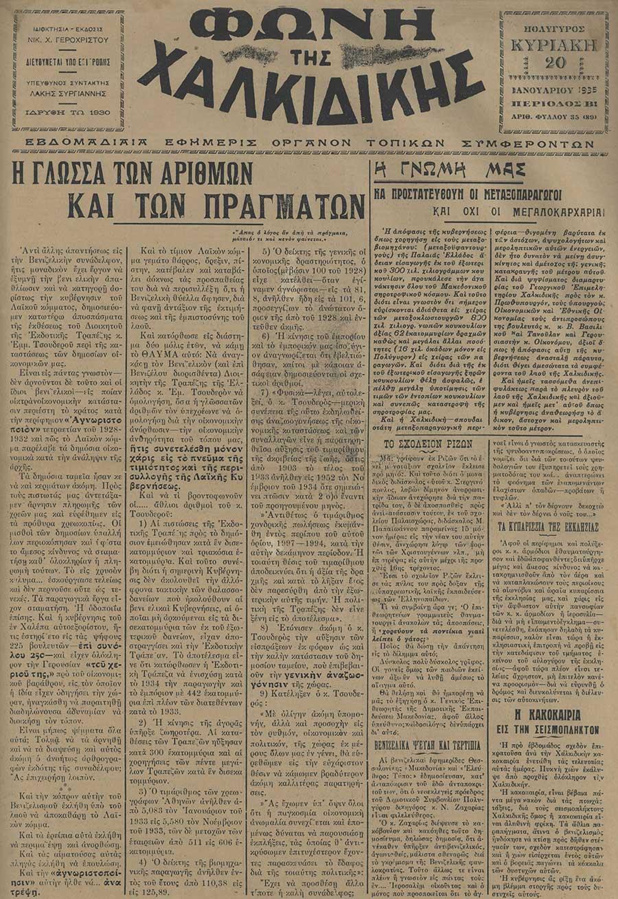Φωνή της Χαλκιδικής 20-01-35 Αρ. Φύλλου 35 (89)