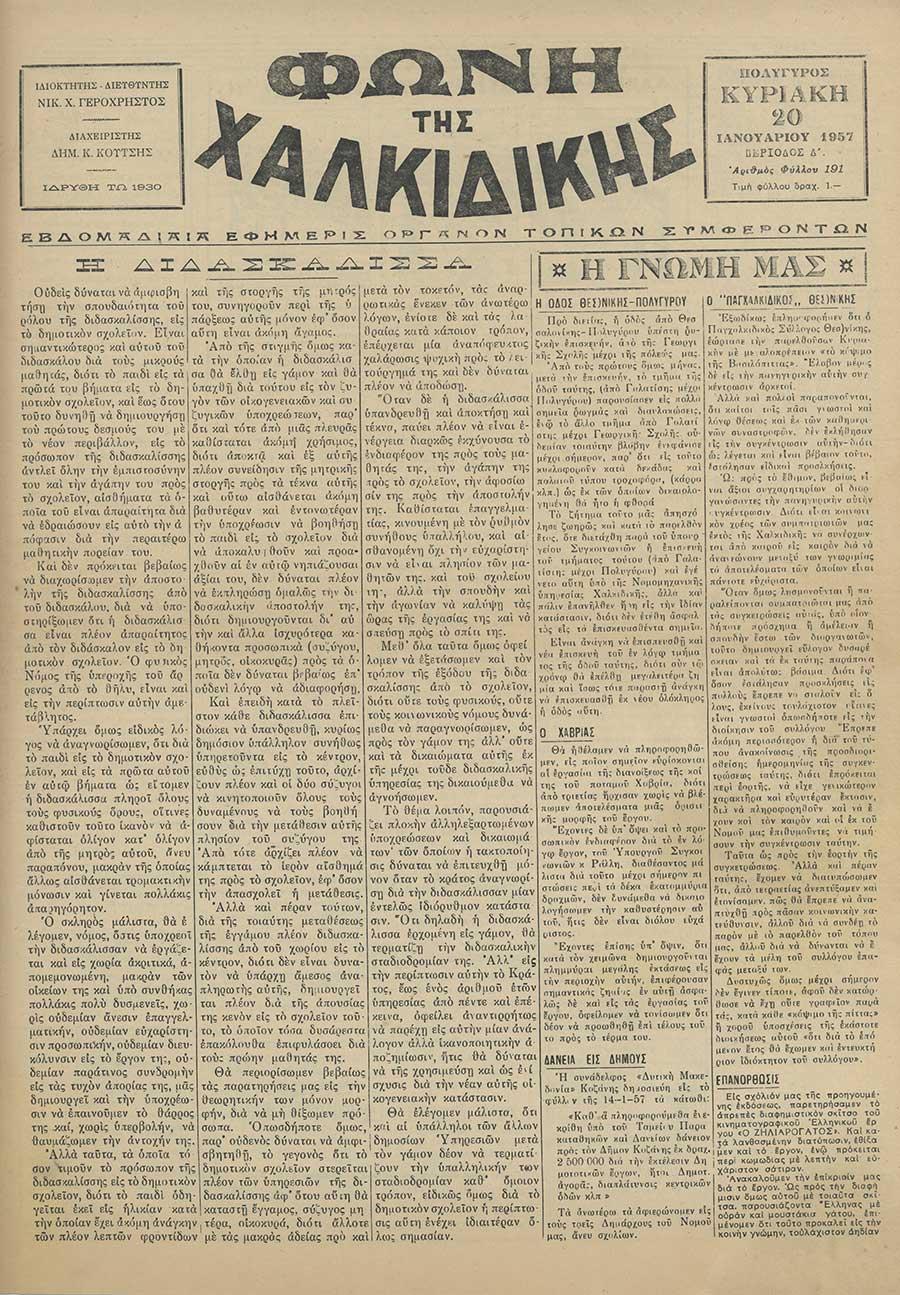 Φωνή της Χαλκιδικής 20-01-57 Αρ. Φύλλου 191