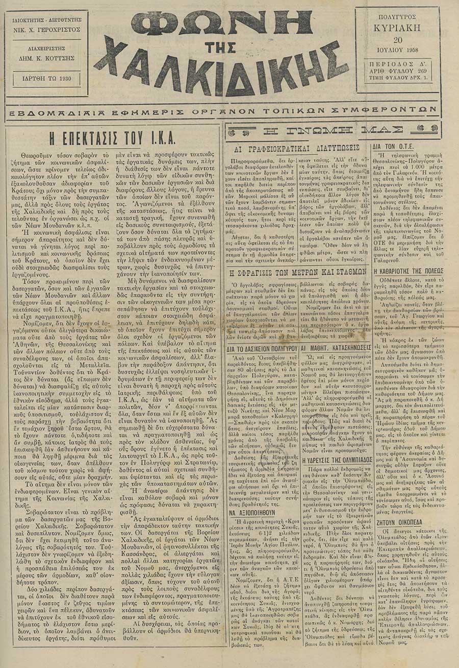 Φωνή της Χαλκιδικής 20-07-58 Αρ. Φύλλου 269