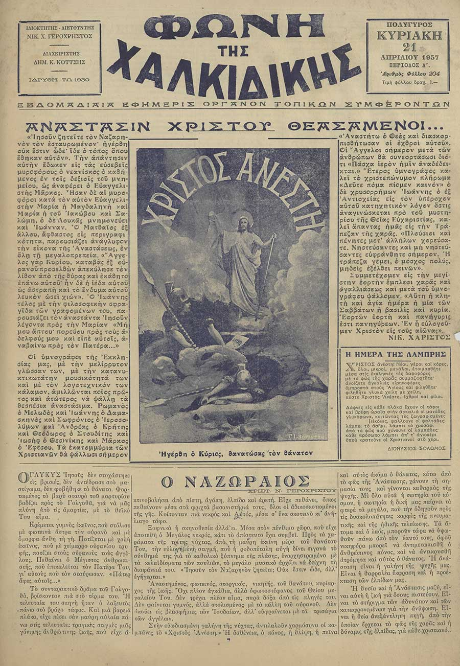 Φωνή της Χαλκιδικής 21-04-57 Αρ. Φύλλου 204