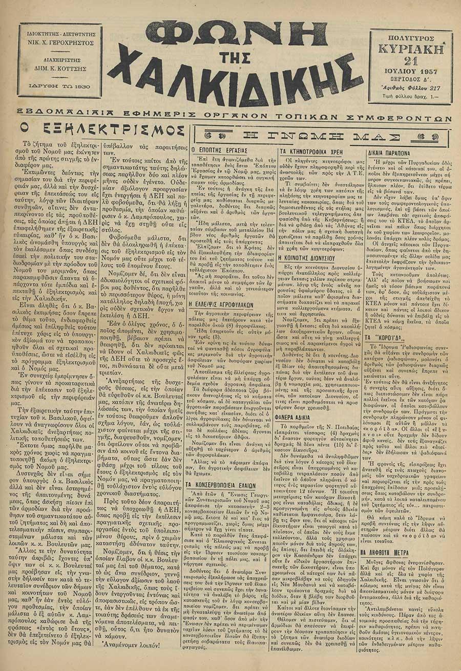 Φωνή της Χαλκιδικής 21-07-57 Αρ. Φύλλου 217