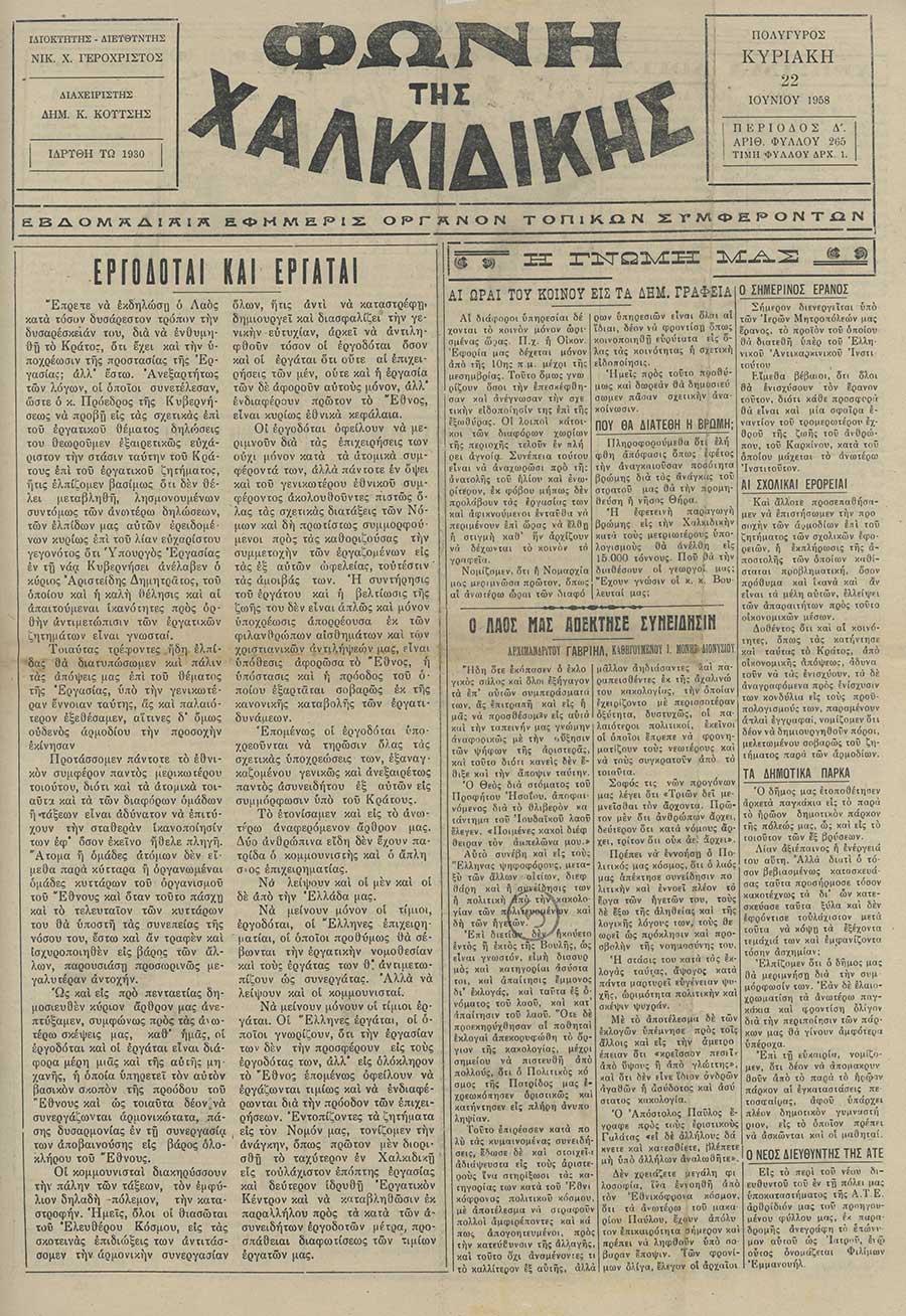 Φωνή της Χαλκιδικής 22-06-58 Αρ. Φύλλου 265