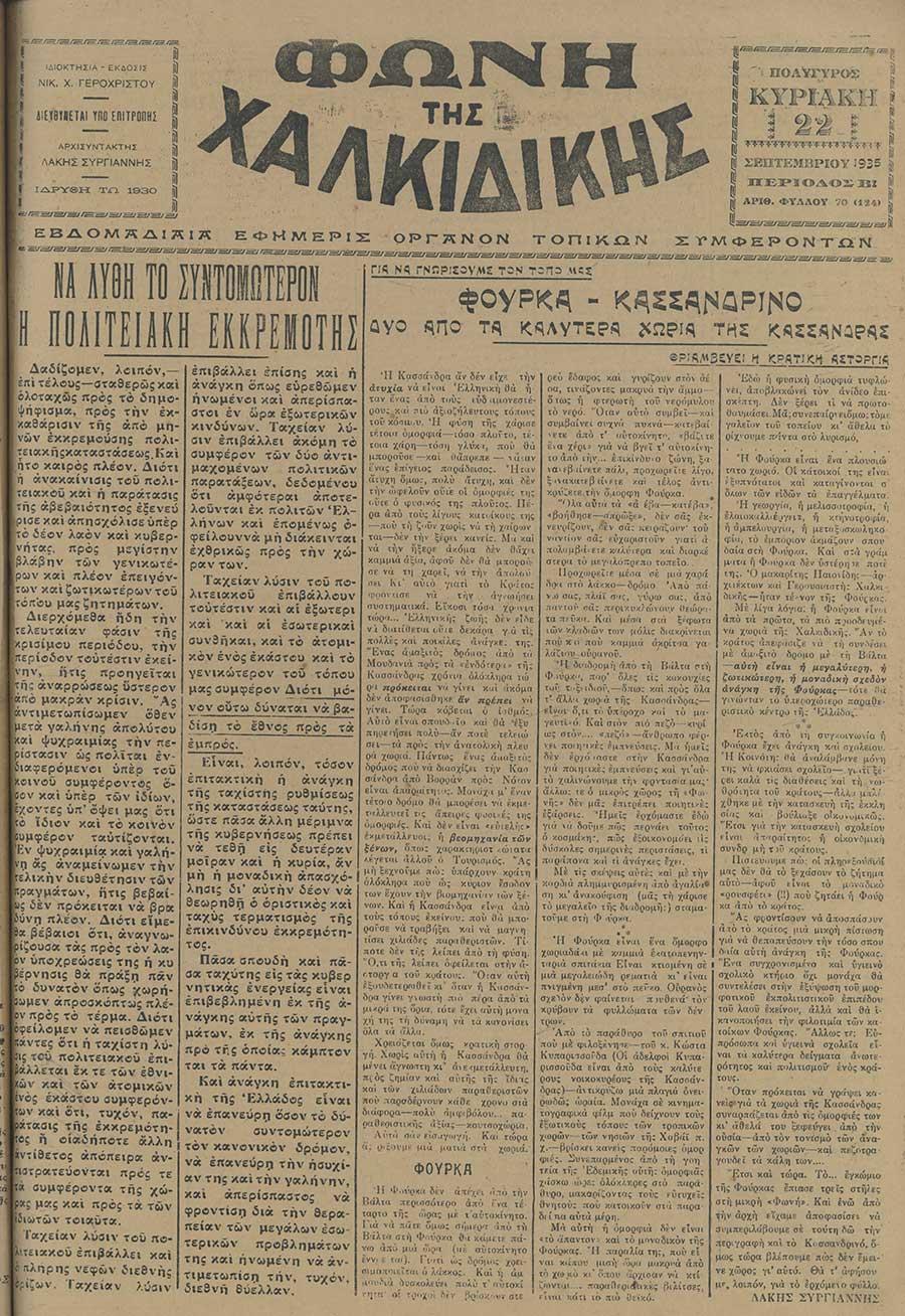 Φωνή της Χαλκιδικής 22-09-35 Αρ. Φύλλου 70 (124)