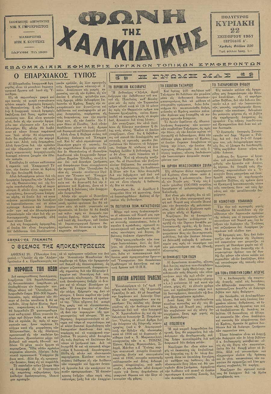 Φωνή της Χαλκιδικής 22-09-57 Αρ. Φύλλου 226