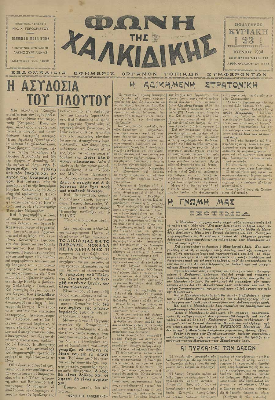 Φωνή της Χαλκιδικής 23-06-35 Αρ. Φύλλου 57 (111)