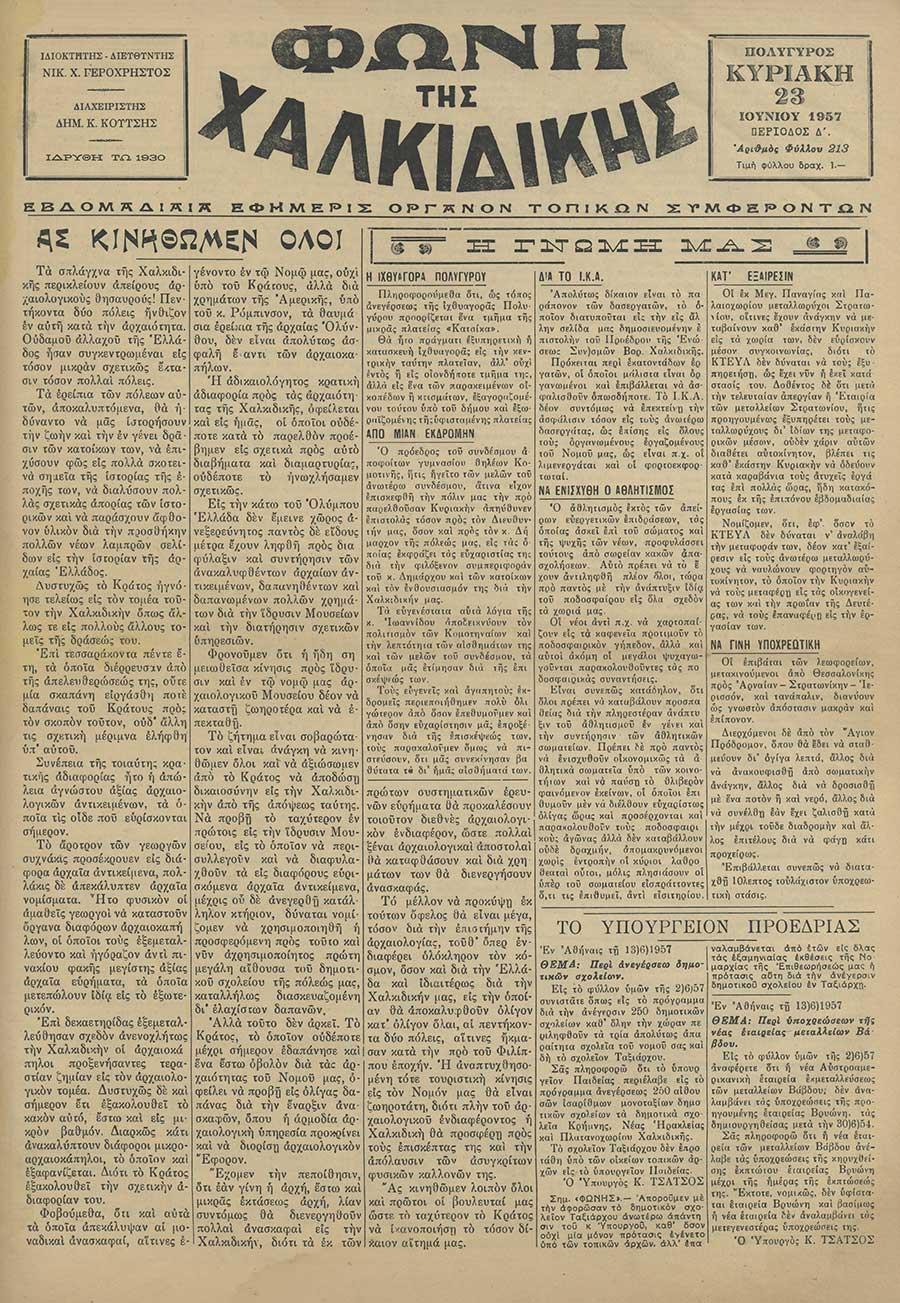 Φωνή της Χαλκιδικής 23-06-57 Αρ. Φύλλου 213