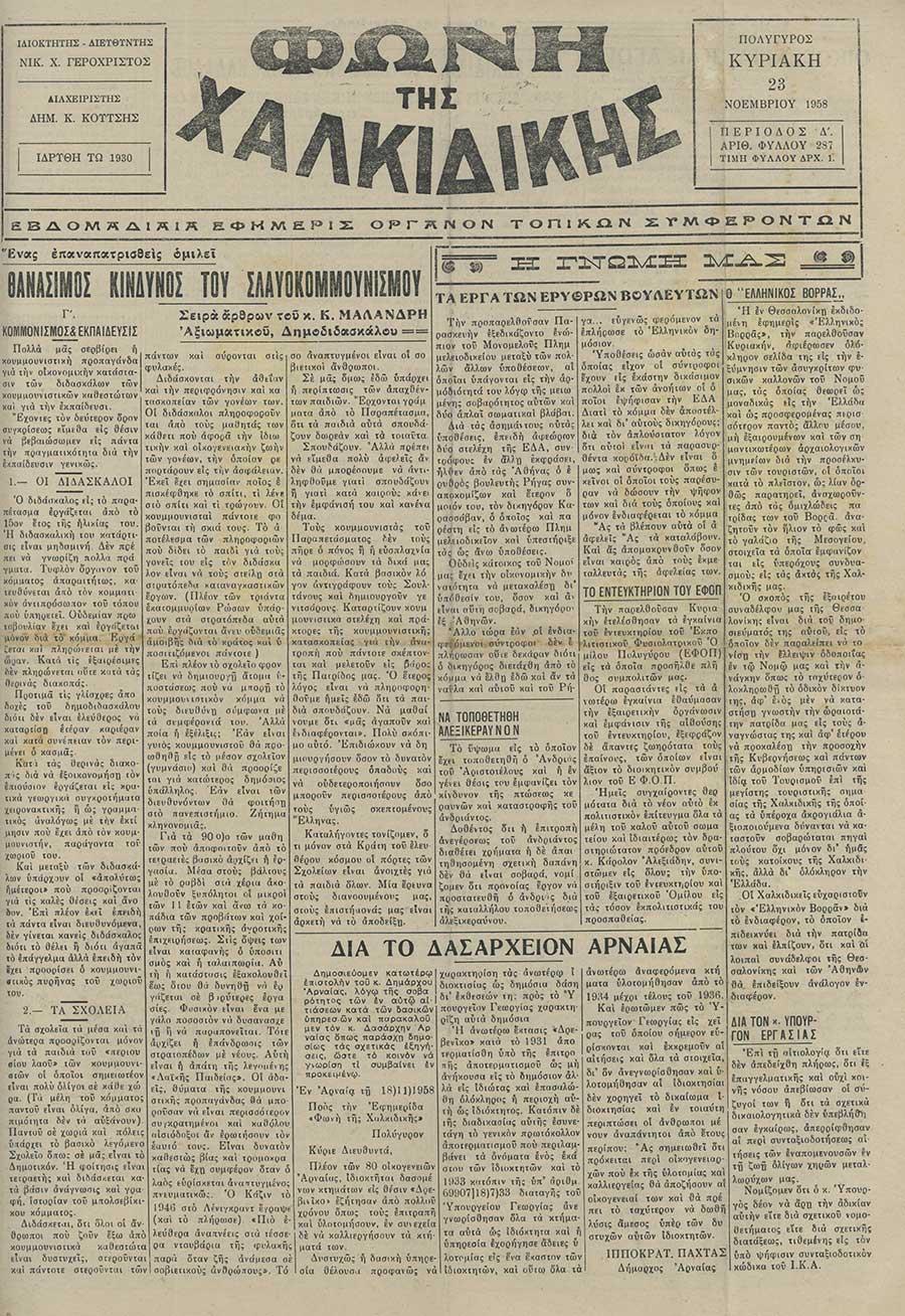 Φωνή της Χαλκιδικής 23-11-58 Αρ. Φύλλου 287