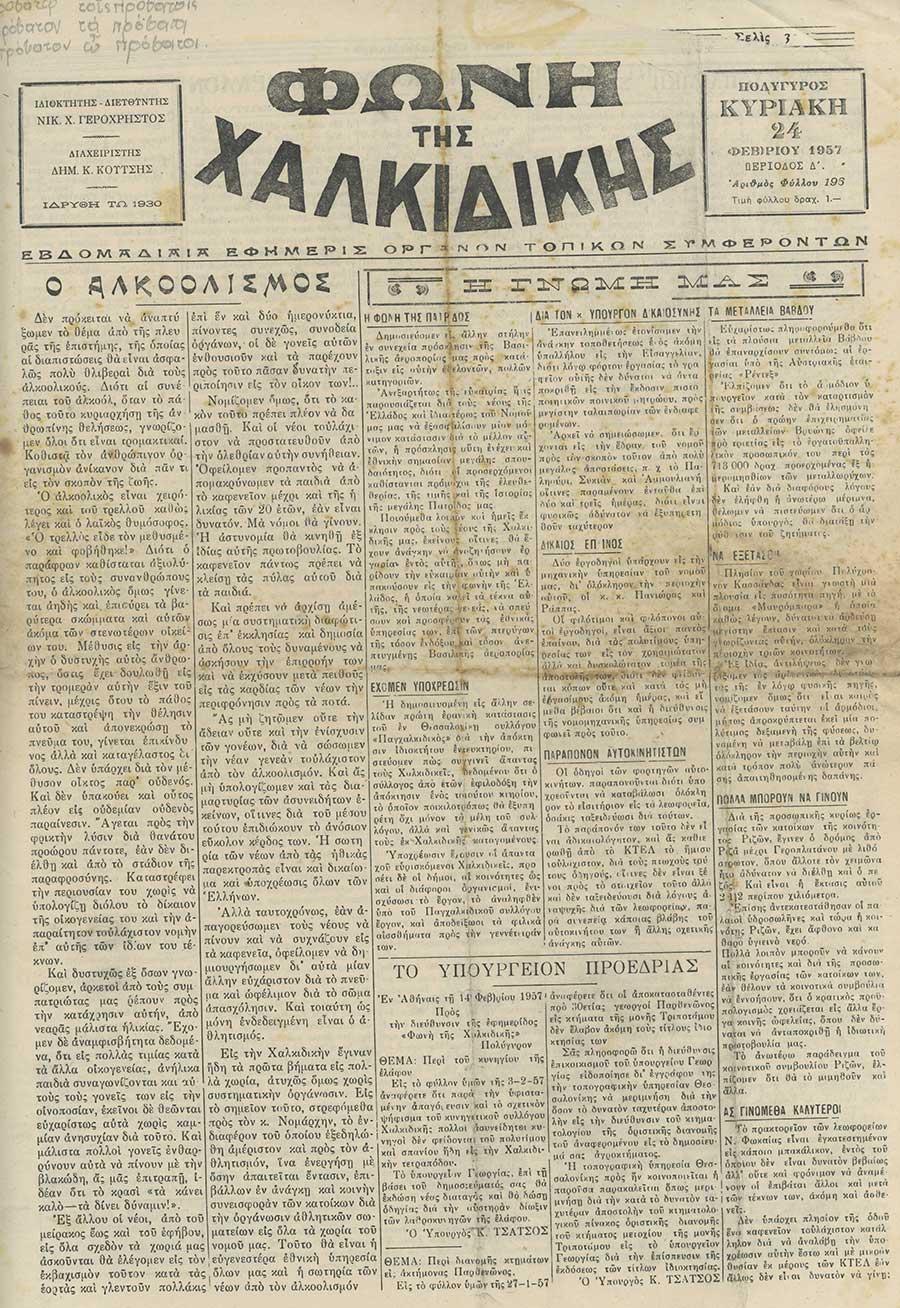 Φωνή της Χαλκιδικής 24-02-57 Αρ. Φύλλου 196