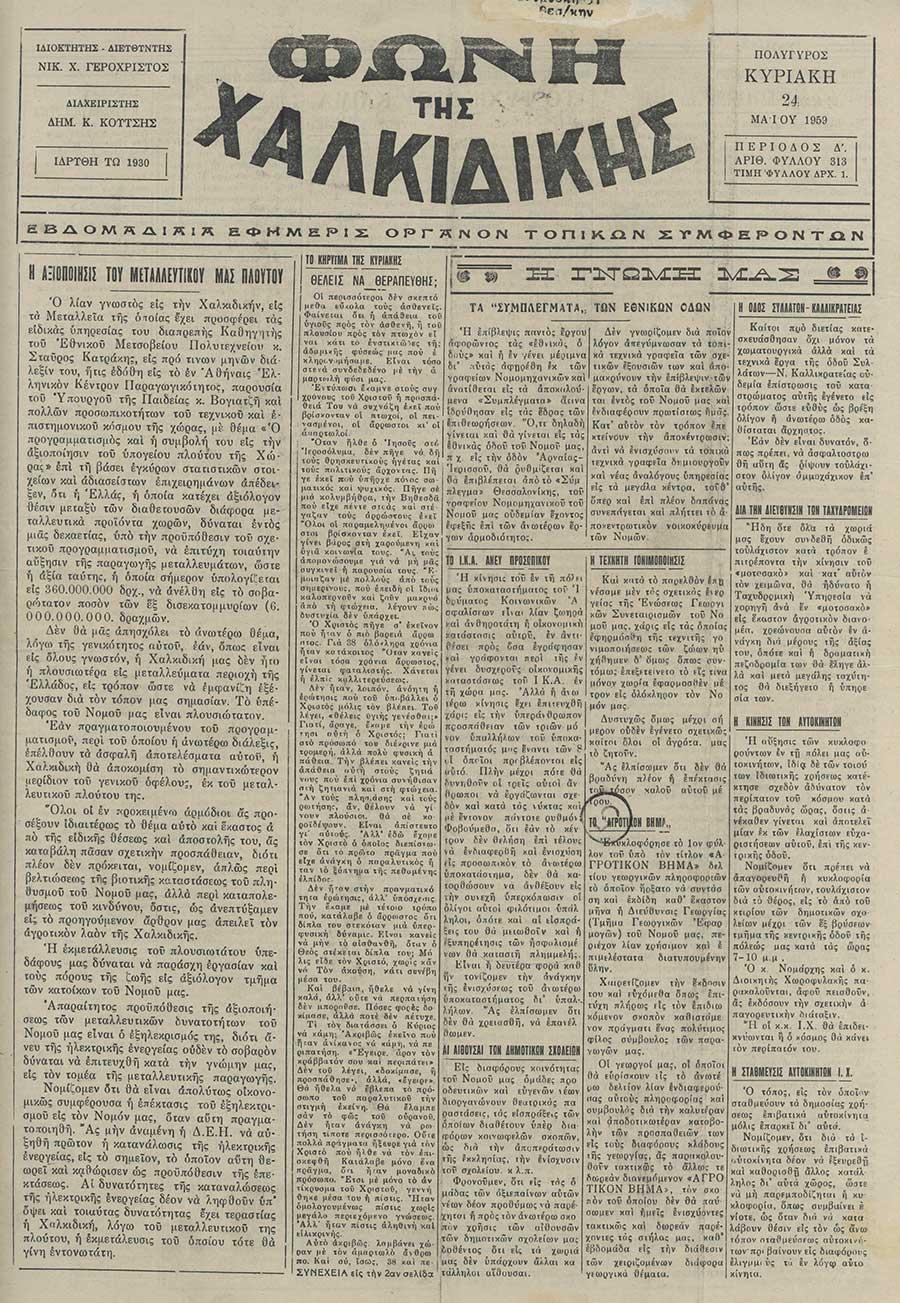 Φωνή της Χαλκιδικής 24-05-59 Αρ. Φύλλου 313