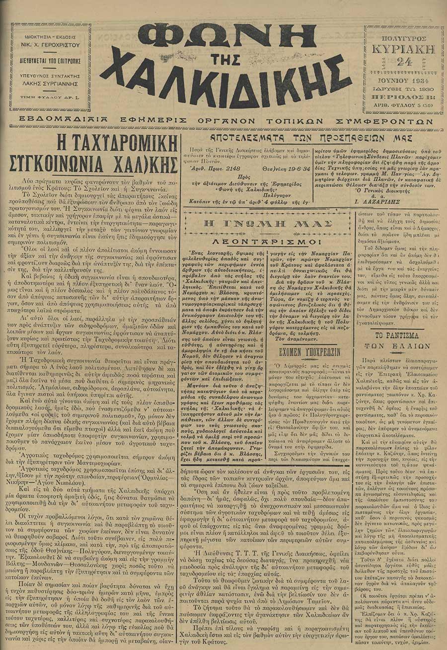 Φωνή της Χαλκιδικής 24-06-34 Αρ. Φύλλου 5 (59)