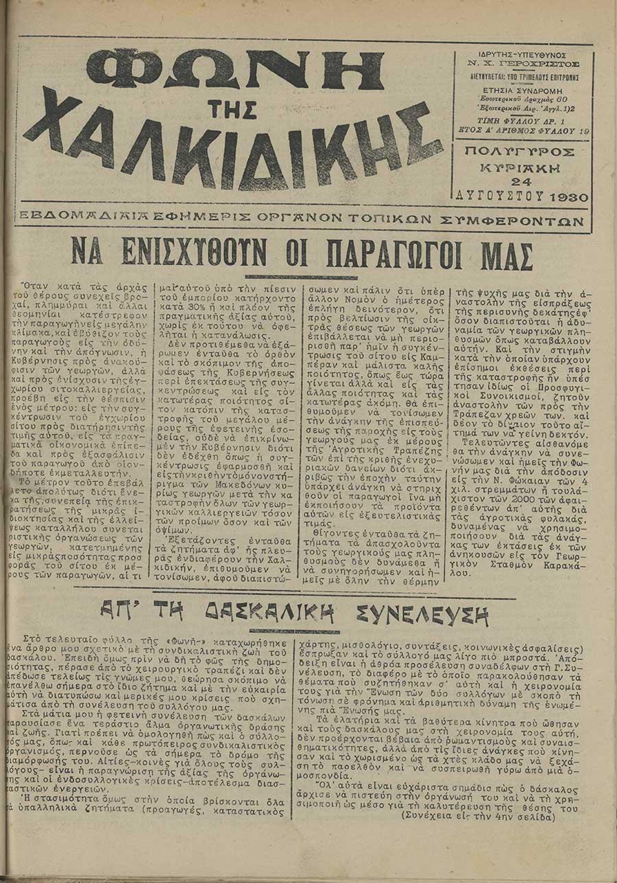 Φωνή της Χαλκιδικής 24-08-30 Αρ. Φύλλου 19