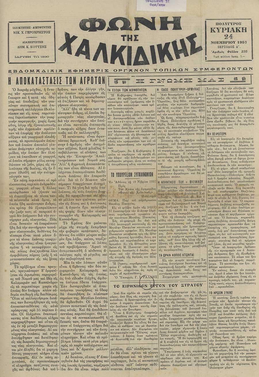 Φωνή της Χαλκιδικής 24-11-57 Αρ. Φύλλου 235