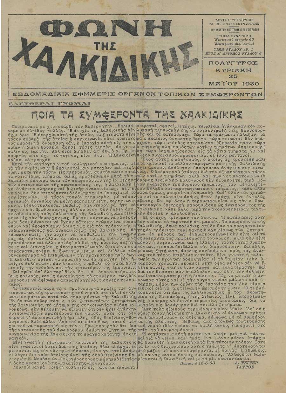 Φωνή της Χαλκιδικής 25-05-30 Αρ. Φύλλου 6