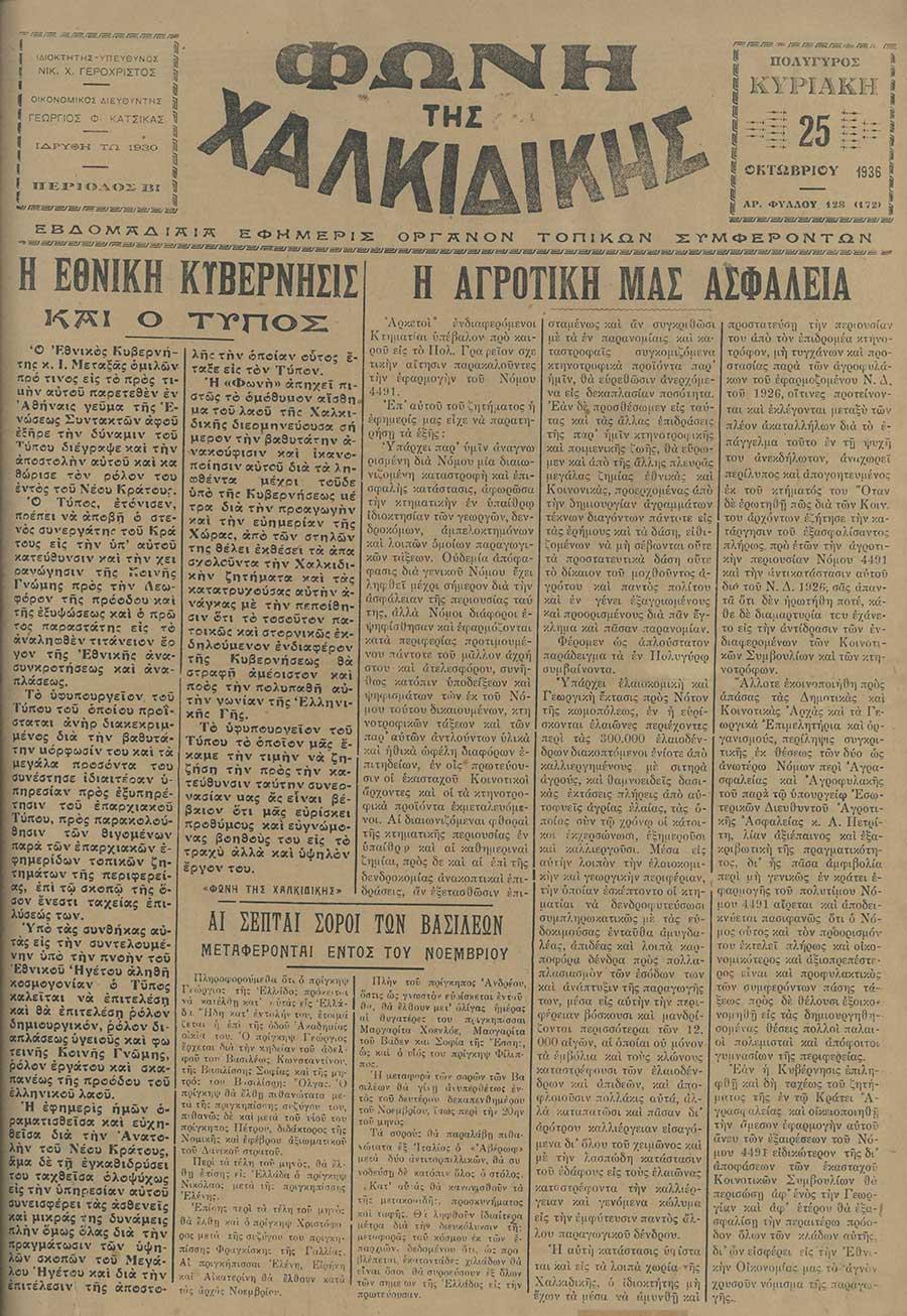 Φωνή της Χαλκιδικής 25-10-36 Αρ. Φύλλου 128 (172)