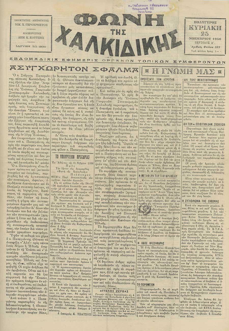 Φωνή της Χαλκιδικής 25-11-56 Αρ. Φύλλου 183