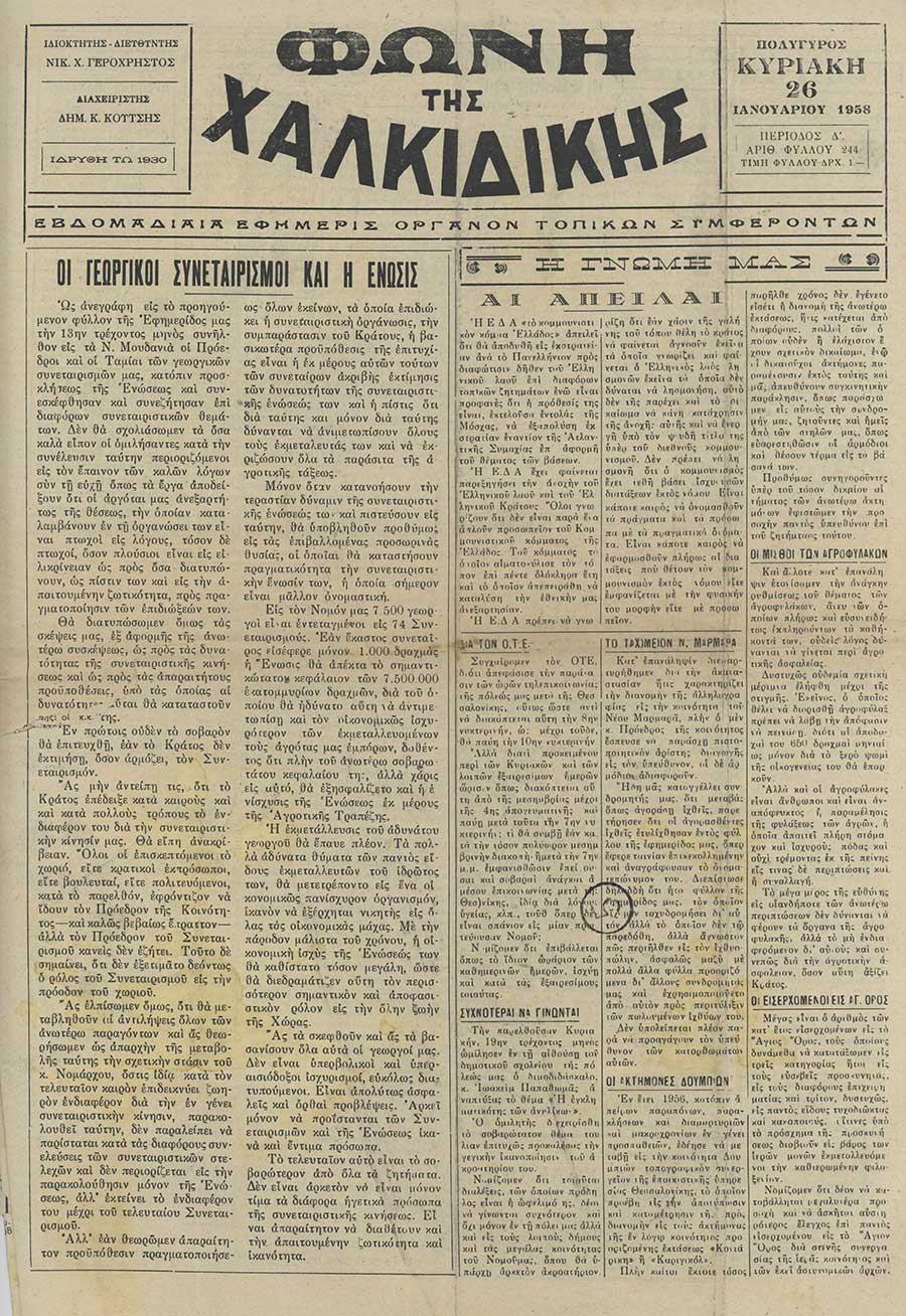 Φωνή της Χαλκιδικής 26-01-58 Αρ. Φύλλου 244