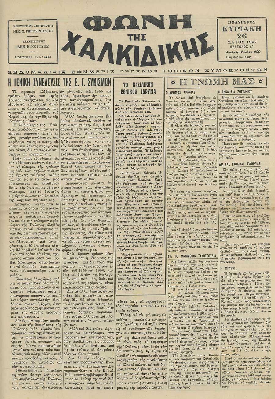 Φωνή της Χαλκιδικής 26-05-57 Αρ. Φύλλου 209