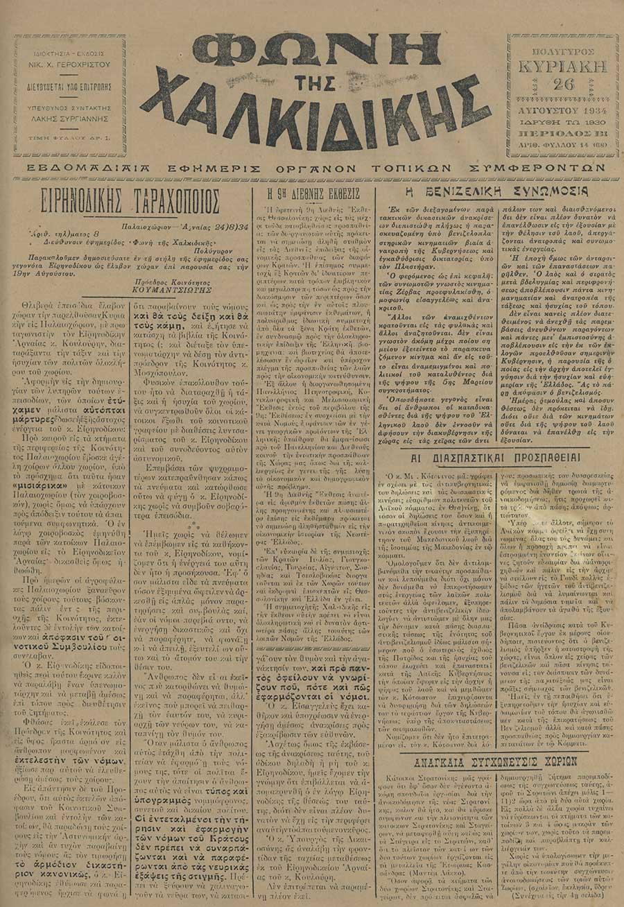 Φωνή της Χαλκιδικής 26-08-34 Αρ. Φύλλου 14 (68)