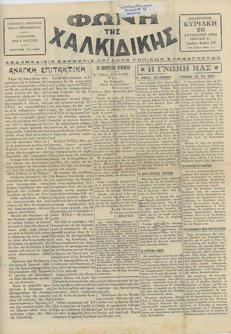 Φωνή της Χαλκιδικής 26-08-56 Αρ. Φύλλου 170
